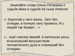Зачитайте слова Ольги Петровны о судьбе мака и судьбе её сына Алексея «- Коро