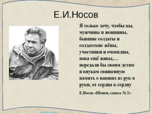 Е.И.Носов http://ku4mina.ucoz.ru/