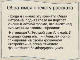 Обратимся к тексту рассказа «Когда я снимал эту комнату, Ольга Петровна, подн