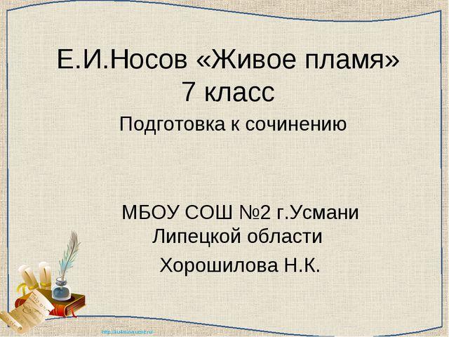 Е.И.Носов «Живое пламя» 7 класс Подготовка к сочинению МБОУ СОШ №2 г.Усмани Л...