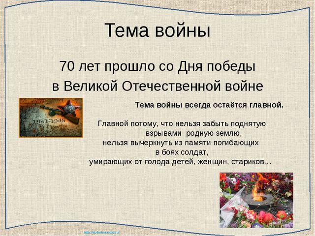 Тема войны 70 лет прошло со Дня победы в Великой Отечественной войне Тема вой...