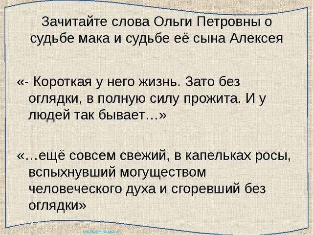 Зачитайте слова Ольги Петровны о судьбе мака и судьбе её сына Алексея «- Коро...