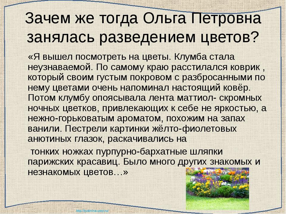 Зачем же тогда Ольга Петровна занялась разведением цветов? «Я вышел посмотрет...