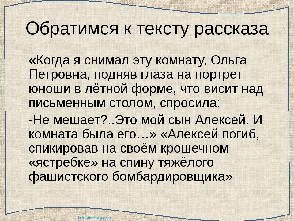 Обратимся к тексту рассказа «Когда я снимал эту комнату, Ольга Петровна, подн...