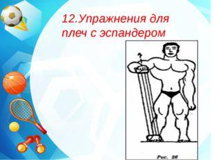 12.Упражнения для плеч с эспандером