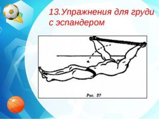 13.Упражнения для груди с эспандером