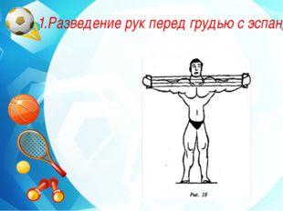 1.Разведение рук перед грудью с эспандером
