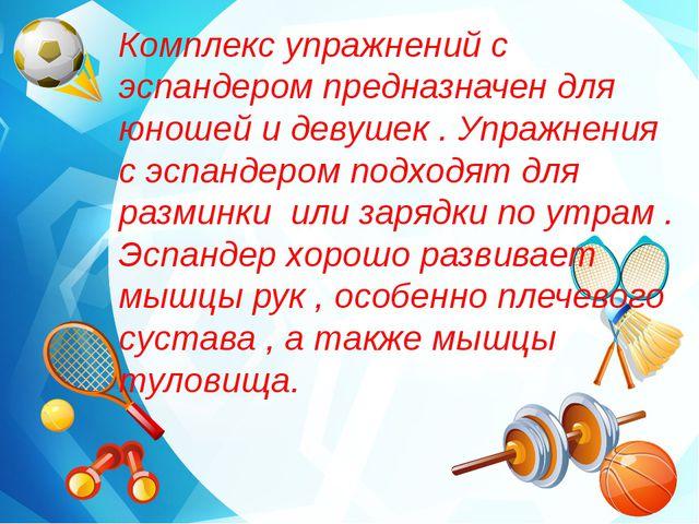 Комплекс упражнений с эспандером предназначен для юношей и девушек . Упражнен...