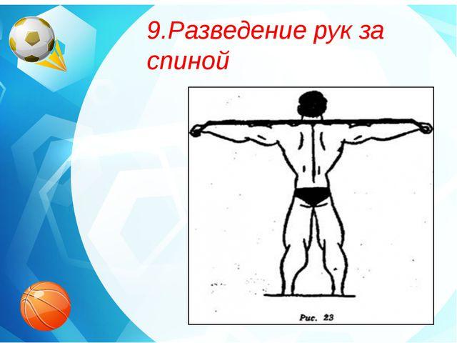 9.Разведение рук за спиной