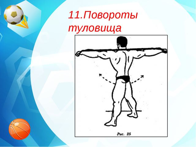 11.Повороты туловища