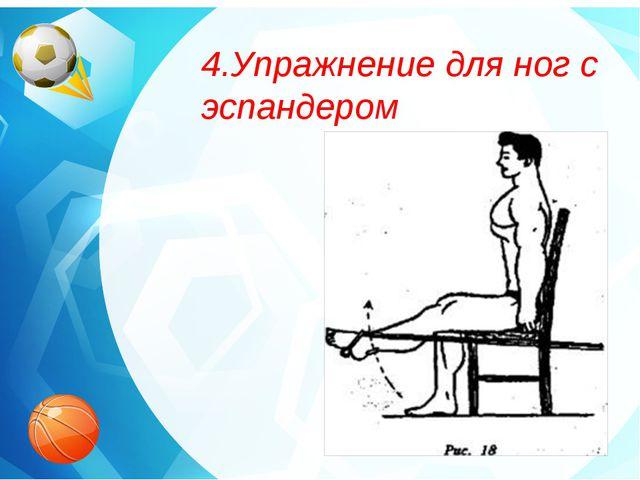 4.Упражнение для ног с эспандером