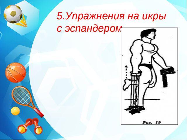 5.Упражнения на икры с эспандером