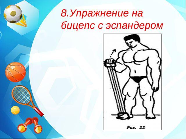 8.Упражнение на бицепс с эспандером