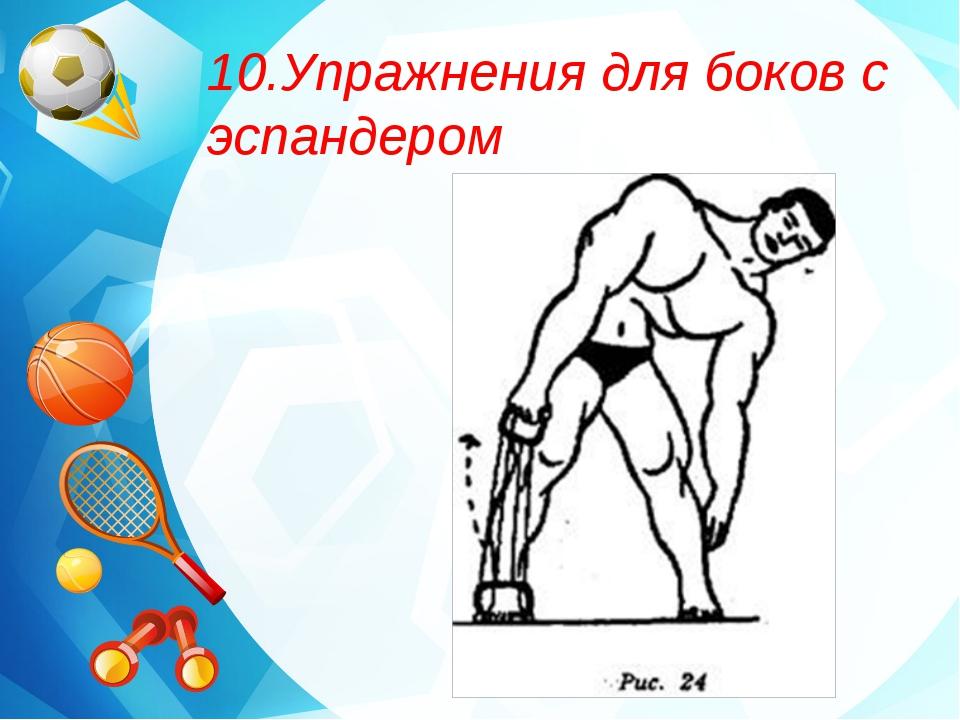 10.Упражнения для боков с эспандером