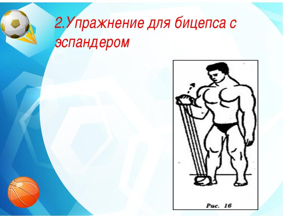 2.Упражнение для бицепса с эспандером