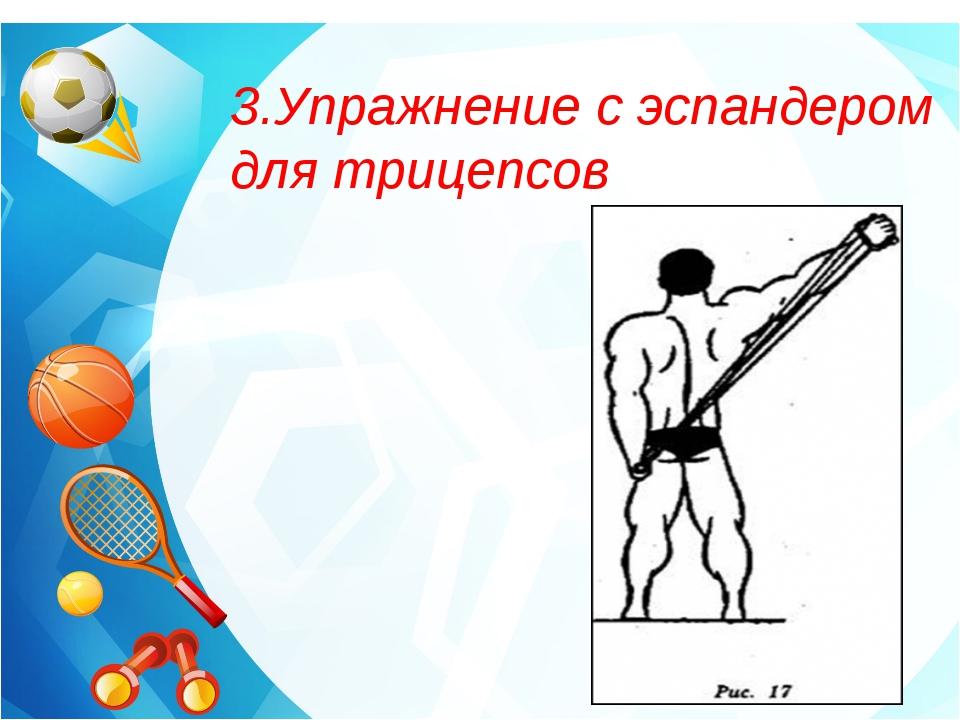 3.Упражнение с эспандером для трицепсов