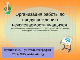 Организация работы по предупреждению неуспеваемости учащихся (выступление на