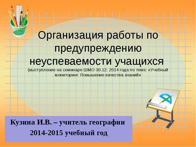 Организация работы по предупреждению неуспеваемости учащихся (выступление на...