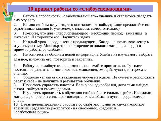 10 правил работы со «слабоуспевающими» 1. Верьте в способности «слабоусп...