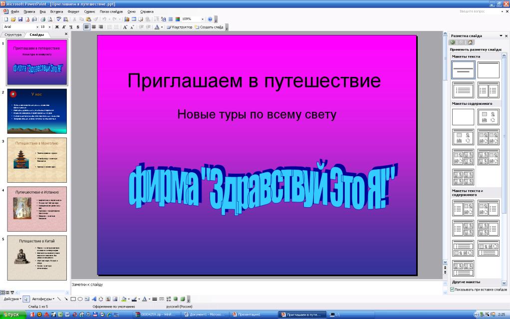 hello_html_m7343a29e.png