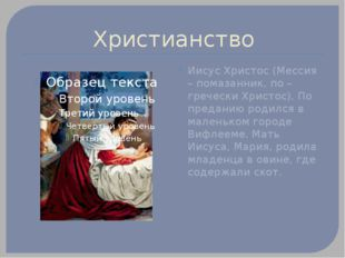 Христианство Иисус Христос (Мессия – помазанник, по – гречески Христос). По п