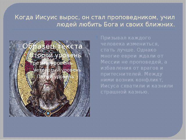Когда Иисуис вырос, он стал проповедником, учил людей любить Бога и своих бли...