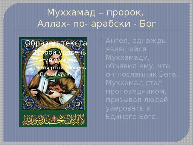 Муххамад – пророк, Аллах- по- арабски - Бог Ангел, однажды явившийся Муххамад...