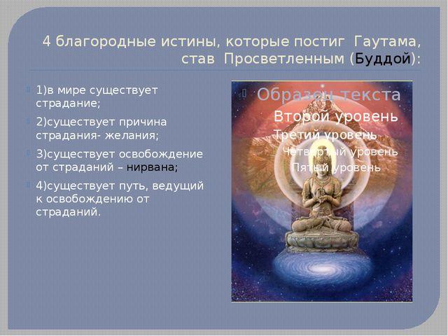 4 благородные истины, которые постиг Гаутама, став Просветленным (Буддой): 1)...