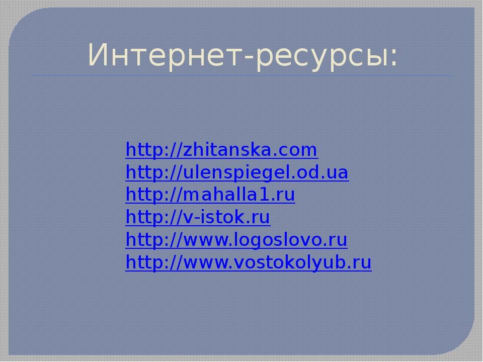 Интернет-ресурсы: http://zhitanska.com http://ulenspiegel.od.ua http://mahall...