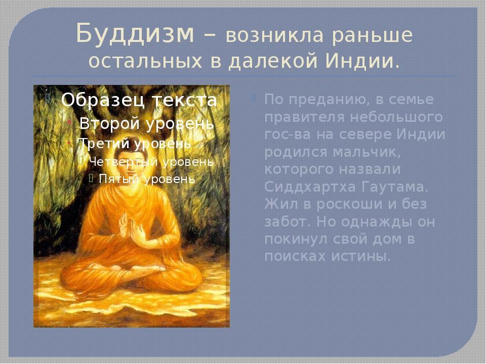 Буддизм – возникла раньше остальных в далекой Индии. По преданию, в семье пра...