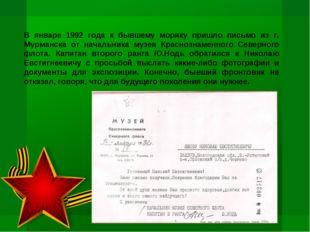 В январе 1992 года к бывшему моряку пришло письмо из г. Мурманска от начальни