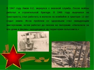 В 1947 году Ямов Н.Е. вернулся с военной службу. После войны работал в строит