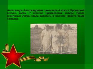 Александра Александровна закончила 4 класса Орловской школы, затем -7 классов