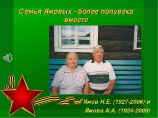 Семья Ямовых - более полувека вместе Ямов Н.Е. (1927-2006) и Ямова А.А. (1924