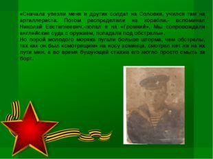 «Сначала увезли меня и других солдат на Соловки, учился там на артиллериста.