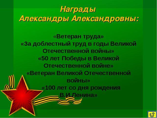 Награды Александры Александровны: «Ветеран труда» «За доблестный труд в годы...