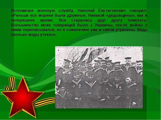 Вспоминая военную службу, Николай Евстигнеевич говорил: «Раньше все моряки б...