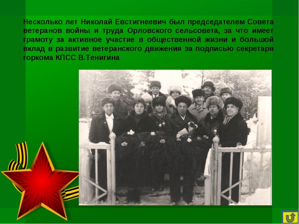 Несколько лет Николай Евстигнеевич был председателем Совета ветеранов войны и...