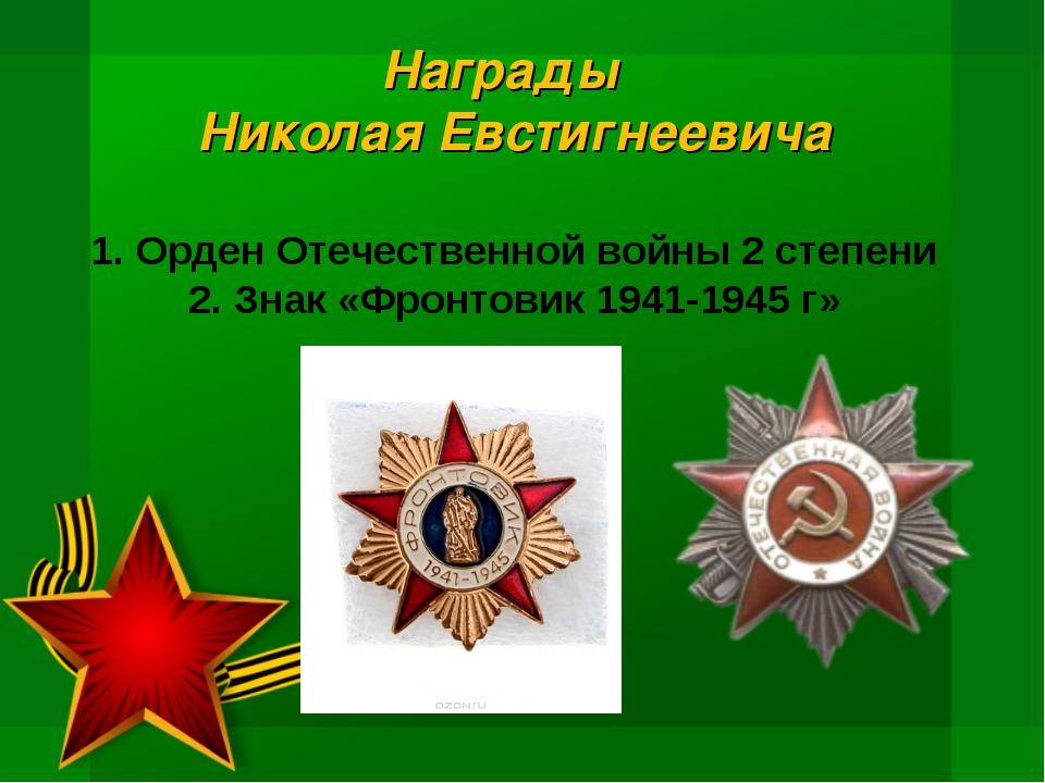 Награды Николая Евстигнеевича 1. Орден Отечественной войны 2 степени 2. Знак...