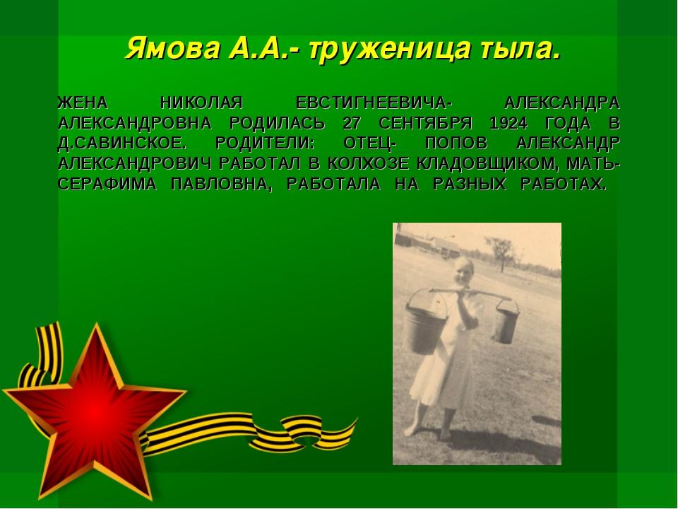 ЖЕНА НИКОЛАЯ ЕВСТИГНЕЕВИЧА- АЛЕКСАНДРА АЛЕКСАНДРОВНА РОДИЛАСЬ 27 СЕНТЯБРЯ 19...