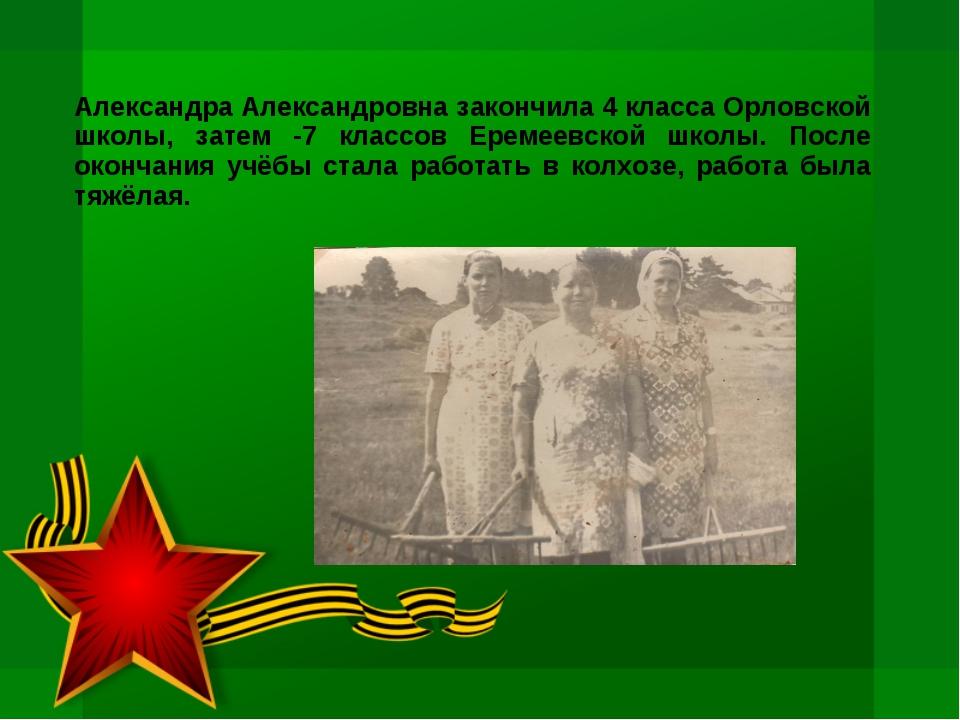 Александра Александровна закончила 4 класса Орловской школы, затем -7 классов...