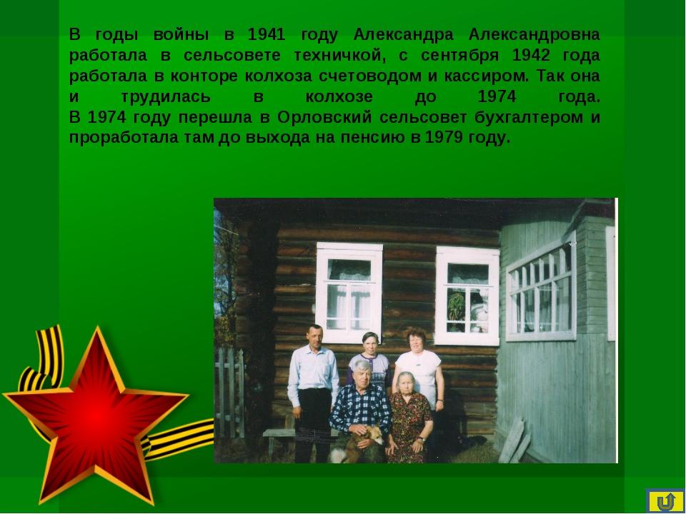 В годы войны в 1941 году Александра Александровна работала в сельсовете техни...