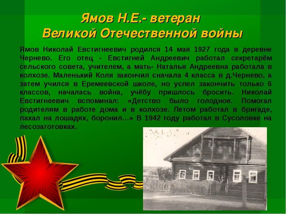 Ямов Николай Евстигнеевич родился 14 мая 1927 года в деревне Чернево. Его от...