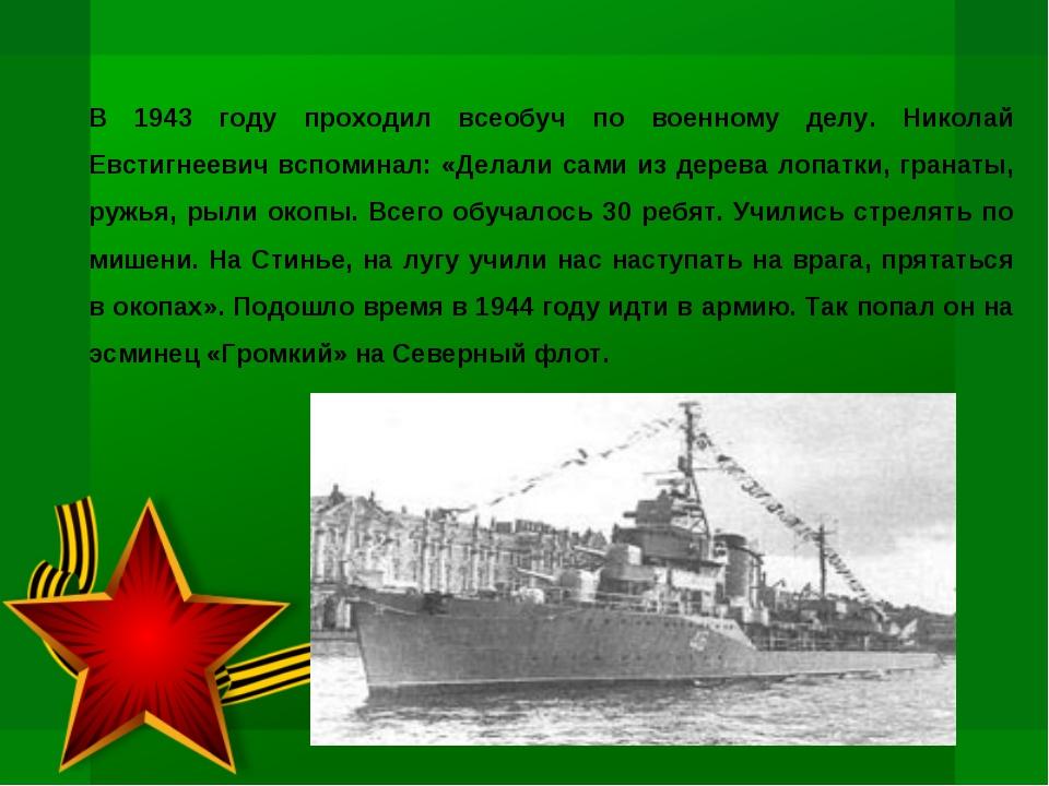В 1943 году проходил всеобуч по военному делу. Николай Евстигнеевич вспоминал...