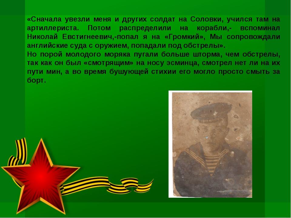«Сначала увезли меня и других солдат на Соловки, учился там на артиллериста....