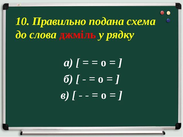 а) [ = = о = ] б) [ - = о = ] в) [ - - = о = ] 10. Правильно подана схема до...