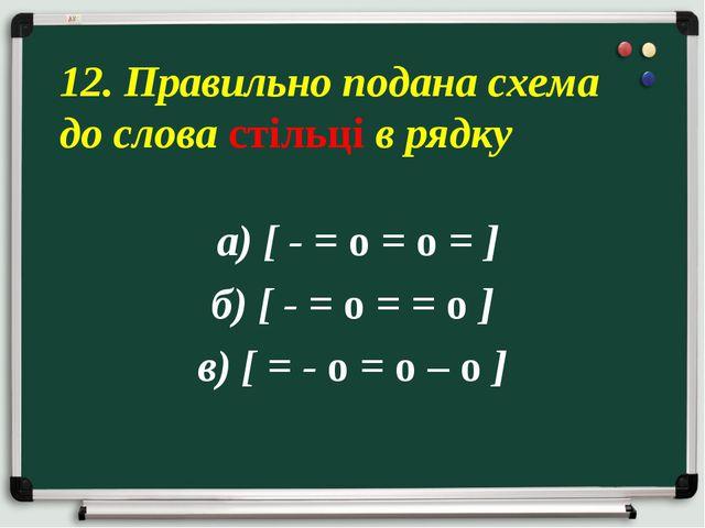 а) [ - = о = о = ] б) [ - = о = = о ] в) [ = - о = о – о ] 12. Правильно под...