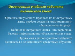 Организация учебного процесса по иностранному языку требует создания информа