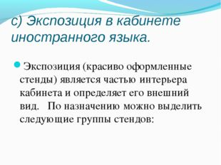 c) Экспозиция в кабинете иностранного языка. Экспозиция (красиво оформленные