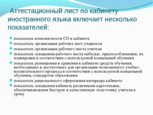Аттестационный лист по кабинету иностранного языка включает несколько показа
